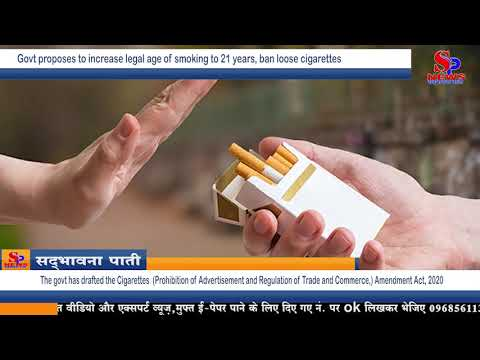 Govt proposes to increase legal age of smoking to 21 years, ban loose cigarettes